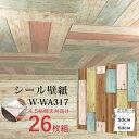 【WAGIC】4.5帖天井用&家具や建具が新品に!壁にもカンタン壁紙シートW-WA317木目カントリー風ライトパステル(26枚組)【代引不可】【日時指定不可】