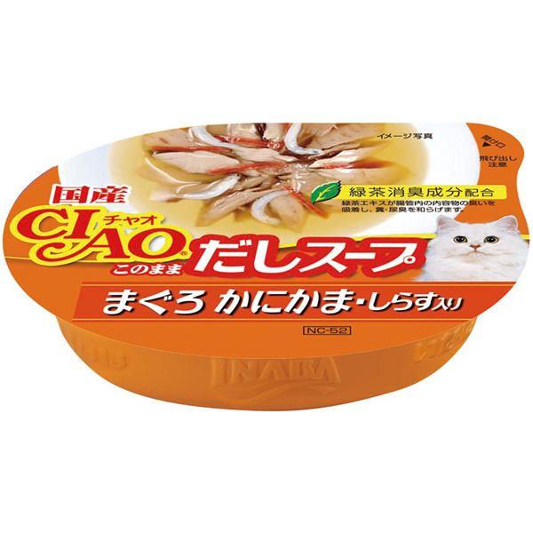 (まとめ)CIAO このままだしスープ まぐろ かにかま・しらす入り 60g NC-52【×48セット】【ペット用品・猫用フード】【日時指定不可】