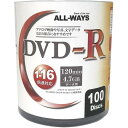 ALWAYS DVD-R 4.7GB for DATA用16倍速対応100枚組ECOパッケージ AL-S100P【日時指定不可】