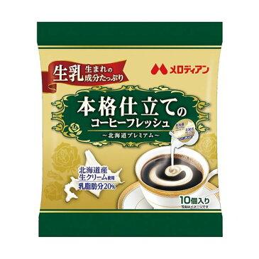 (まとめ)メロディアン本格仕立てのコーヒーフレッシュ 北海道プレミアム 4.5ml 1袋(10個)【×30セット】【日時指定不可】