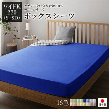 ボックスシーツ/寝具 単品 【ワイドキング220(S+SD) ブルー】 日本製 綿100% 洗える 通気性 ファミリーサイズ【代引不可】【日時指定不可】