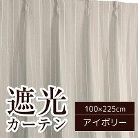 ストライプ柄遮光カーテン【2枚組100×225cm/アイボリー】形状記憶洗える『ミュール』【日時指定不可】