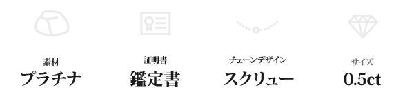 純プラチナ 0.5ctダイヤモンドペンダント/ネックレス スクリューチェーン(鑑定書付き)【日時指定不可】