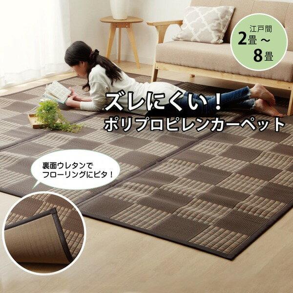 ラグ PPカーペット 『Fウィード』 ブラウン 江戸間6畳(約261×352cm)【日時指定不可】