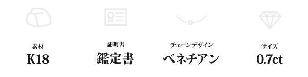 K18 0.7ctダイヤモンドペンダント/ネックレス ベネチアンチェーン(鑑定書付き)【日時指定不可】