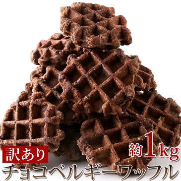 個包装☆チョコチップ入り☆【訳あり】チョコベルギーワッフル1kg