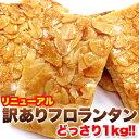 【訳あり】 フロランタン どっさり 1kg 人気の高級菓子フロランタンが簡易包装&原料厳選による訳あり特価品でご提供 SM00010001