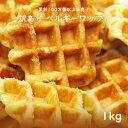 あす楽 【訳あり】 ベルギーワッフル 1kg (プレーン) 累計100万個以上販売 ベルギー ワッフル どっさり1kg 人気 リピート お茶 パーティー おこもり 家中 いえなか スイーツ お菓子 おやつ 朝食に