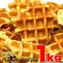 【訳あり】 ベルギーワッフル 1kg (プレーン) 累計100万個以上販売 ベルギー ワッフル どっさり1kg SM00010008