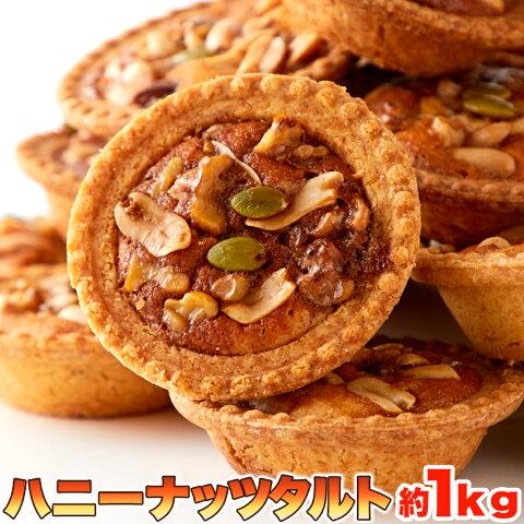 【訳あり】ハニーナッツタルトどっさり1kg