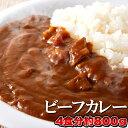 【ゆうパケット発送】 レストラン用 ビーフカレー 中辛 約800g (200g×4袋)