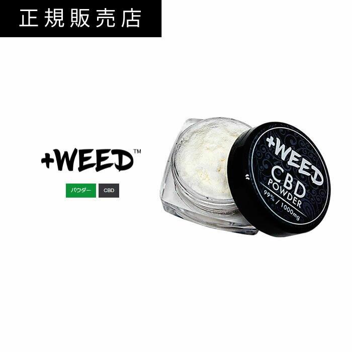 電子タバコ・ベイプ, リキッド  WEED CBD CBD CBD PURE CBD POWDER 99 1000mg CBD 99 1000mg