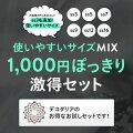 人気カラー6サイズMIX1000円ぽっきり激得スワロフスキー(Swarovskiスワロ)・ラインストーンセット(計180粒)/デコ