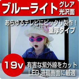 液晶テレビ保護パネル19型【厚3ミリ【重厚】タイプ】グレア仕様【液晶保護パネル】