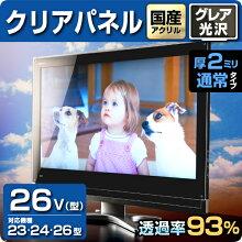 液晶テレビ保護パネル26型グレア仕様