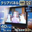 液晶テレビ保護パネル クリアパネル 40型【2ミリ通常】39型 39インチ 40インチ 光沢 グレア ...