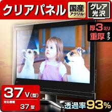 液晶テレビ保護パネル37型【厚3ミリ【重厚】タイプ】グレア仕様【液晶保護パネル】