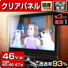 液晶テレビ保護パネル46型【厚3ミリ【重厚】タイプ】グレア仕様【液晶保護パネル】