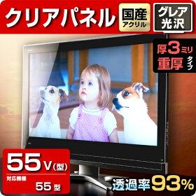 液晶テレビ保護パネル55型【厚3ミリ【重厚】タイプ】グレア仕様【液晶保護パネル】