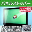 【当店専用】液晶テレビ保護パネル(専用固定具)パネルストッパー