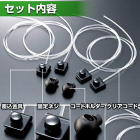 【液晶テレビ保護パネル(専用固定具)】パネルストッパー