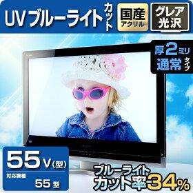 液晶テレビ保護パネル55型グレア仕様