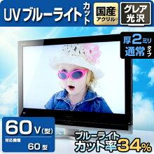 液晶テレビ保護パネル60型グレア仕様