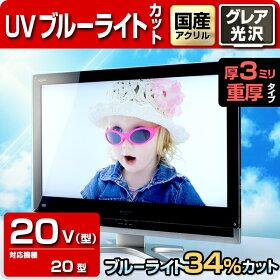 液晶テレビ保護パネル20型【厚3ミリ【重厚】タイプ】グレア仕様【液晶保護パネル】
