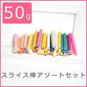 50g★スライス棒アソートセット 約5×50ミリ【アクセサリ...