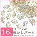 【9/25再入荷】リーフの透かしパーツ3色アソートセット100枚【アクセサリーパーツ/レジン/葉っぱ】
