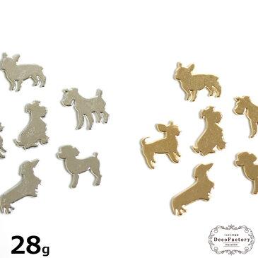 【28g・約35個】犬の封入パーツ 6種類アソートセット(ニッケル・マットゴールド)【DecoFactoryオリジナル】