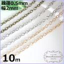 10m 高品質 銅製丸小豆チェーン 線径0.5mm 幅2mm (金古美...