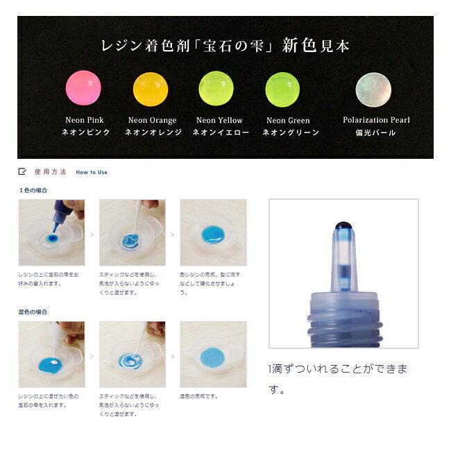 10ml 【PADICO】 宝石の雫 ネオンタイプ UVレジン専用着色剤 【全5色】