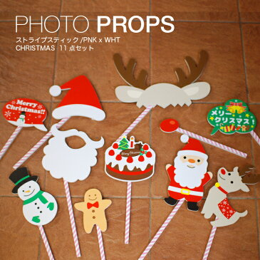 【送料無料】【フォトプロップス】【クリスマス】【インスタ映え】フォトプロップス CHRISTMAS[ストライプスティック/PNK x WHT] 11点セット