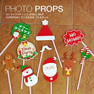 【送料無料】【フォトプロップス】【クリスマス】【インスタ映え】フォトプロップス CHRISTMAS サンタだるま[ストライプスティック/PNK x WHT] 10点セット