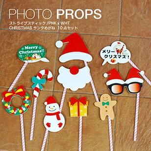 【送料無料】【フォトプロップス】【クリスマス】【インスタ映え】フォトプロップス CHRISTMAS サンタめがね[ストライプスティック/PNK x WHT] 10点セット