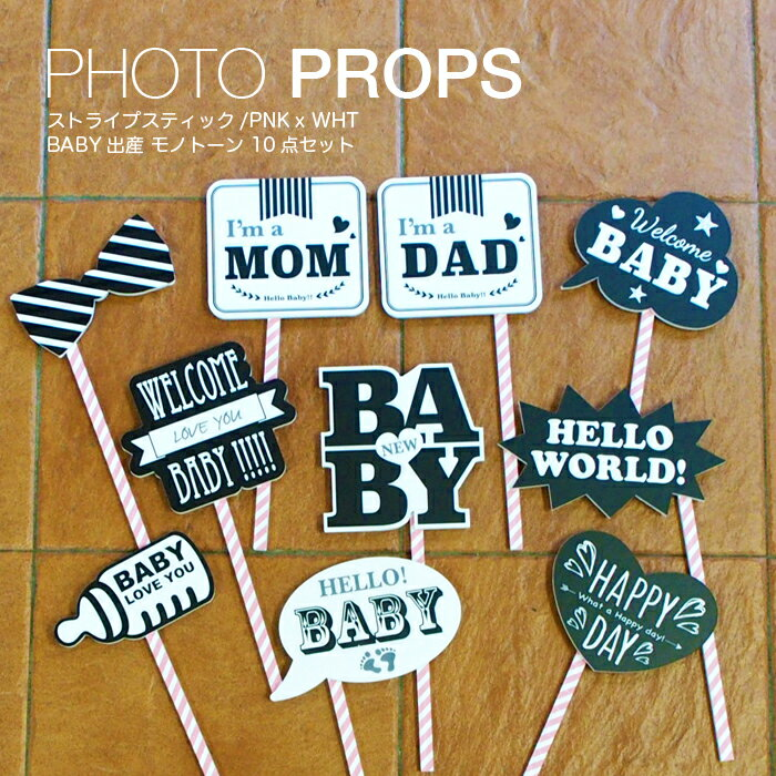 フォトプロップスBABY出産モノトーン[ストライプスティック/PNKxWHT]10点セット【送料無料】【フォトプロップス】【赤ちゃん】【出産祝い】【インスタ映え】
