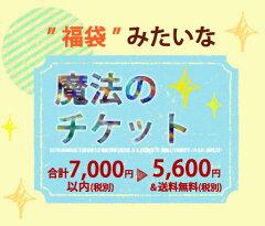 合計7,000円以内のお買い物が、5,600円で買えるようになる不思議な魔法のチケット!【クーポン...