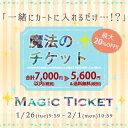 【クーポン併用不可】魔法のチケット☆【7,000円(税別)→5,600円(税別)に!?お得で不…