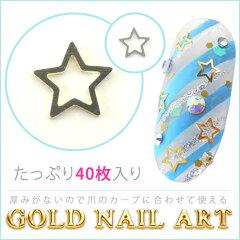 【たっぷり40枚入り】スター ゴールドネイルアート 【メール便送料無料】 ゴールドとシルバーの2カラー♪