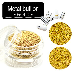 メタルブリオン ゴールド