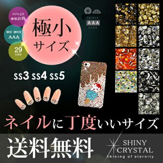 Swarovski in the glow as close as real cheap! Shiny Crystal (SHINY CRYSTAL) minimum size (ss3, ss4, ss5) rhinestone Deco electric, to nail a big success! Special color