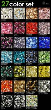 【メール便送料無料】27カラーセット!SHINYCRYSTAL(シャイニークリスタル)AAAランク★ラインストーン