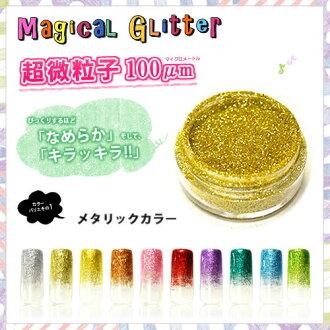 マジカルグリッター metallic colors! Ultra fine particle size 100 μm from a smooth finish! Gel nails or acrylic mixed with OK! Glitter LOAVE NAIL