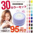【在庫限り】ジェルネイル用カラージェル30色セットが2850円!?なんと、一色あたり95円の大特価
