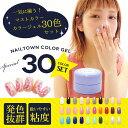 ジェルネイル用カラージェル30色セットが2850円(税別)!...