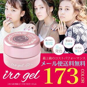 https://thumbnail.image.rakuten.co.jp/@0_mall/deconail-seisakujo/cabinet/01834520/irogel/imgrc0066985331.jpg?_ex=300x300