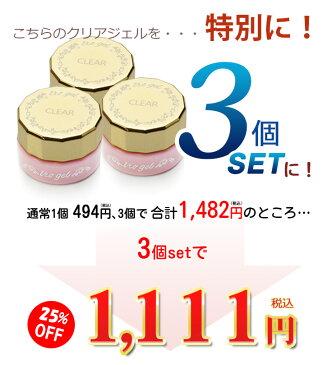 3WAY クリアジェル(irogel) 特別3個セット ベース/トップとしても使える万能ジェル ジェルネイルの必需品