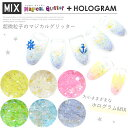 【MIX】マジカルグリッター + ホログラム ジェルネイル ネイルアート 全6色