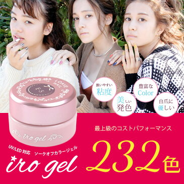 ジェルネイル カラージェル(irogel)全232色 [カラー品番1-16] ネイルランキング1位獲得 カラージェル ジェルネイル ネイル 用品